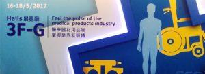 2018 Hong Kong International Medical Equipment Supplies Fair