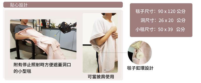 遠紅外線照射毯 - 貼心設計 附有停止照射時方便遮蓋洞口的小型毯、可當披肩使用、可當抱枕使用。
