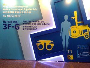 2017年香港國際醫療器材及用品展