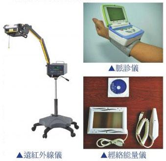 遠紅外線治療儀、脈診儀及經絡能量儀