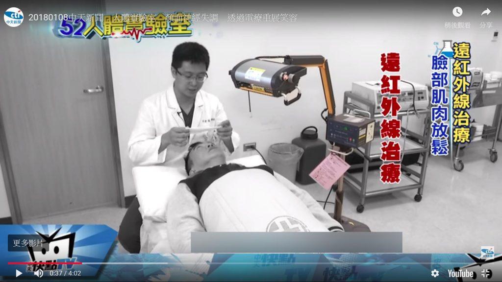 遠紅外線治療顏面神經失調