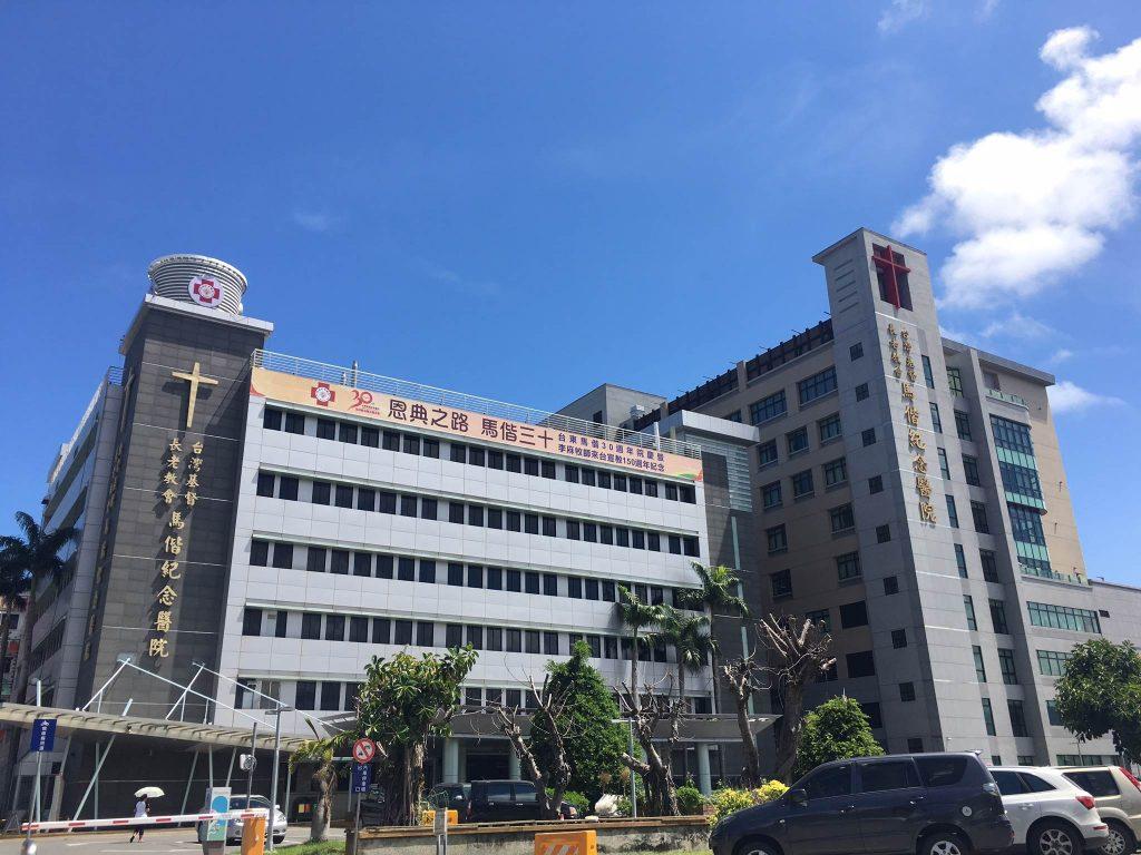 台東馬偕醫院
