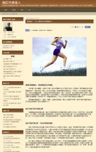 退化性關節炎-遠紅外線達人20150921