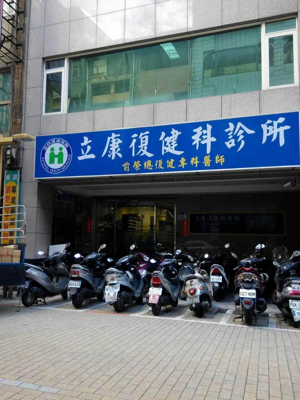 立康復健科診所
