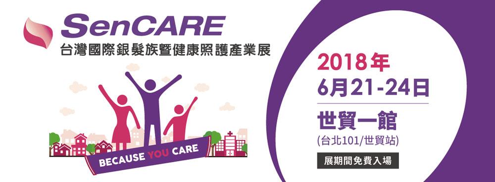2018 台灣國際銀髮族暨健康照護產業展