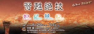 JSDT日本透析醫學會第63屆年會