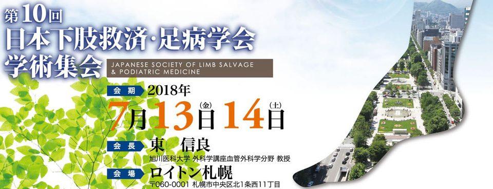 第10回日本下肢救済・足病学会学術集会