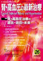 腎.高血壓治療的最新治療雜誌